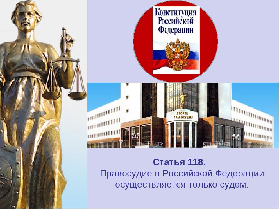 категории Недвижимость правосудие российской федерации осуществляеться согласно конституции реверсивной