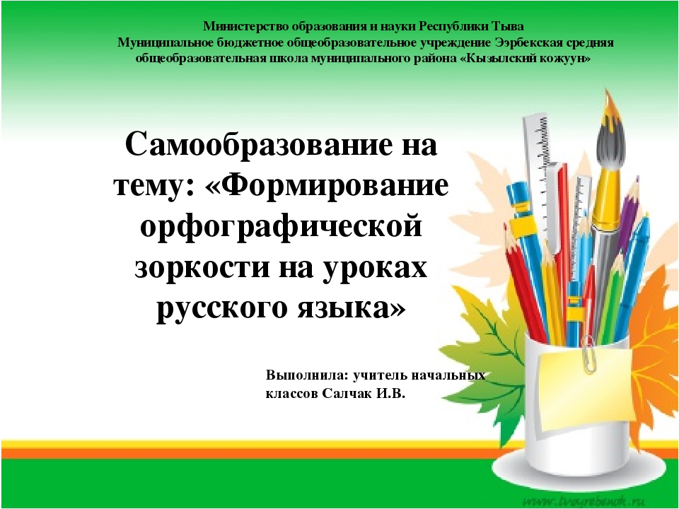 Самообразование на тему: «Формирование орфографической зоркости на уроках рус...
