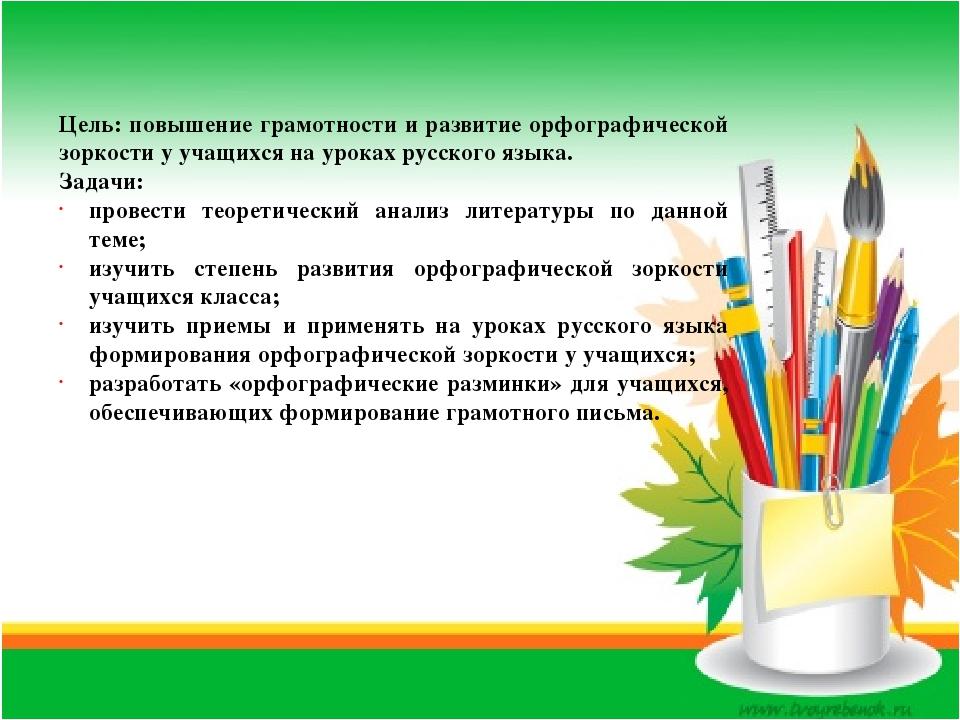 Цель: повышение грамотности и развитие орфографической зоркости у учащихся на...