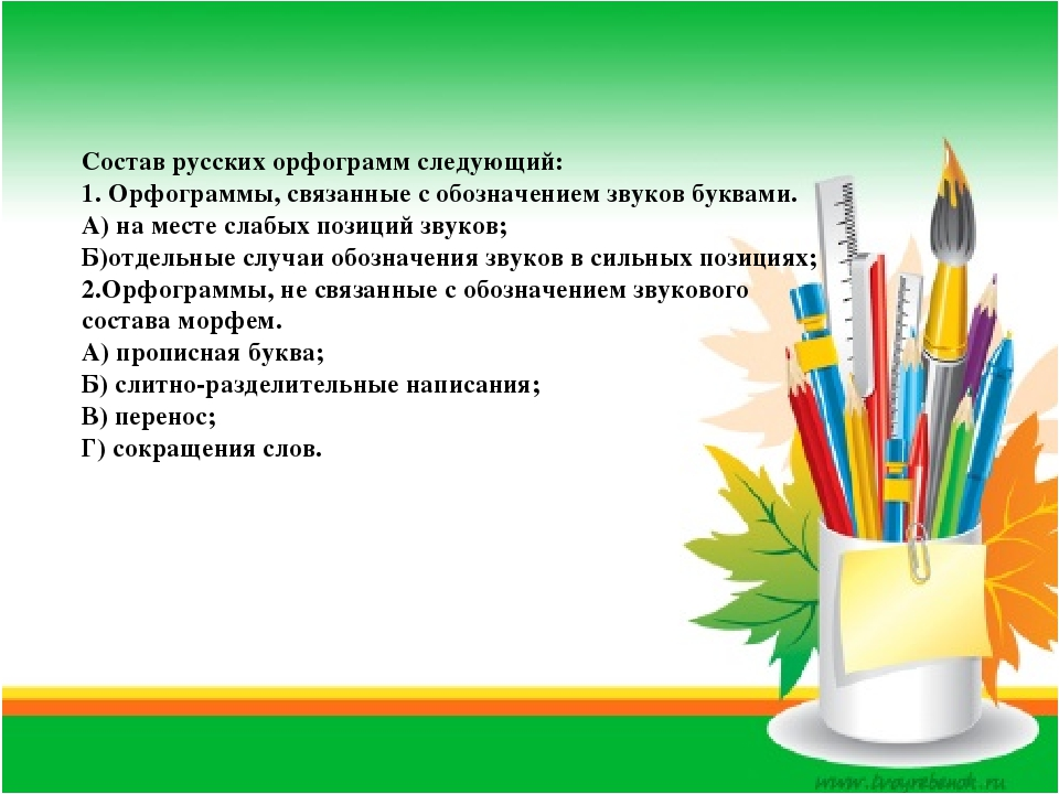 Состав русских орфограмм следующий: 1. Орфограммы, связанные с обозначением з...