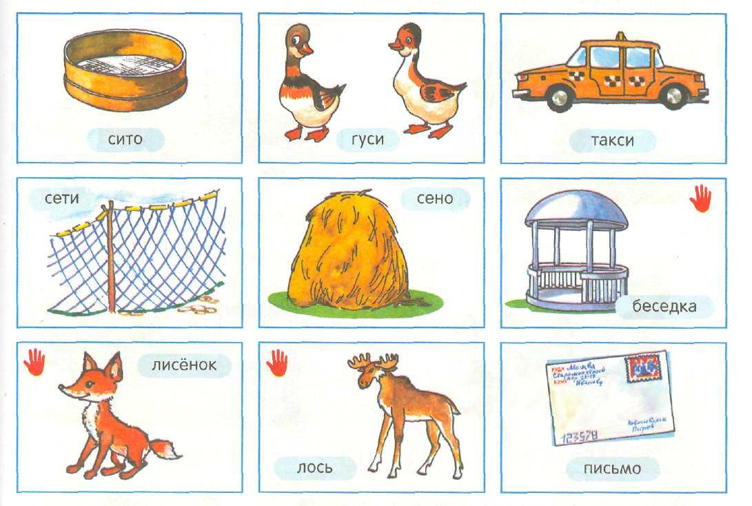 Слова и картинки со звукам