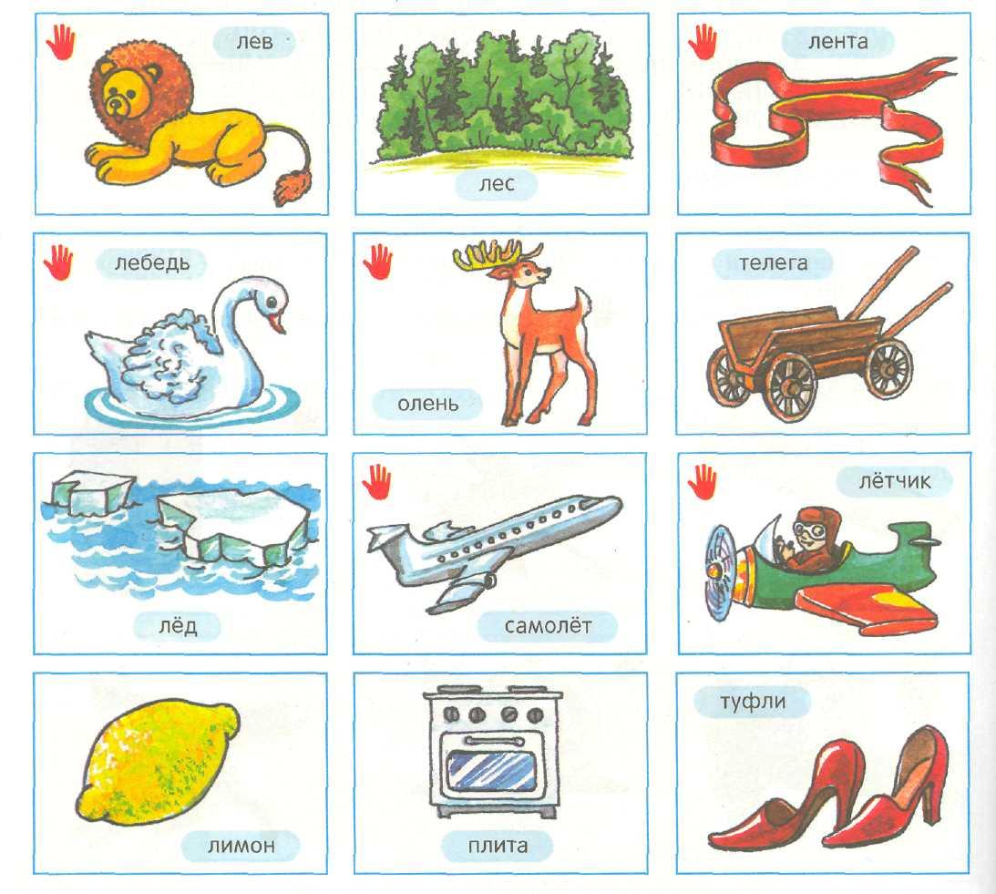 Слова на л в начале слова для детей картинки