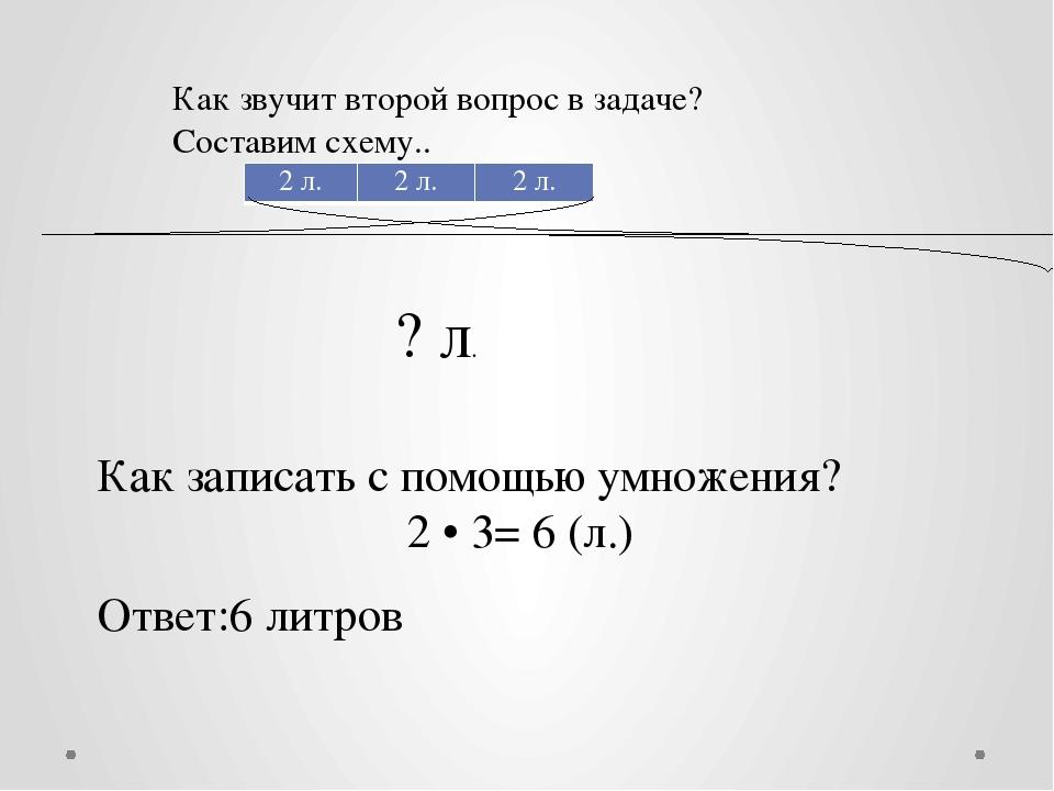 Как звучит второй вопрос в задаче? Составим схему.. Как записать с помощью ум...