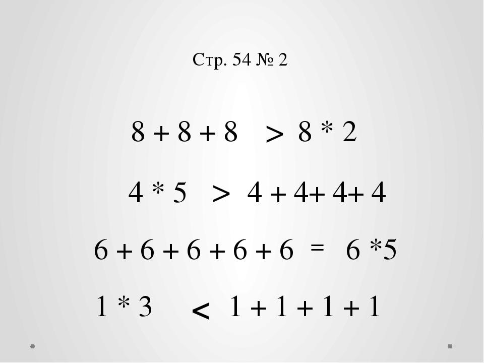 Стр. 54 № 2 8 + 8 + 8 8 * 2 4 * 5 4 + 4+ 4+ 4 6 + 6 + 6 + 6 + 6 6 *5 1 * 3 1...