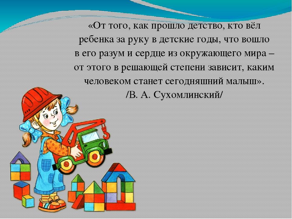 «От того, как прошло детство, кто вёл ребенка за руку в детские годы, что вош...