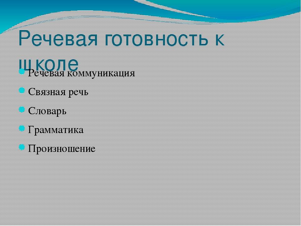 Речевая готовность к школе Речевая коммуникация Связная речь Словарь Грам...