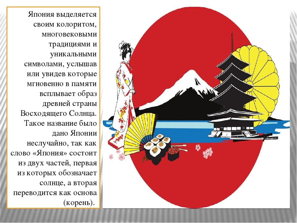 Япония выделяется своим колоритом, многовековыми традициями и уникальными сим...