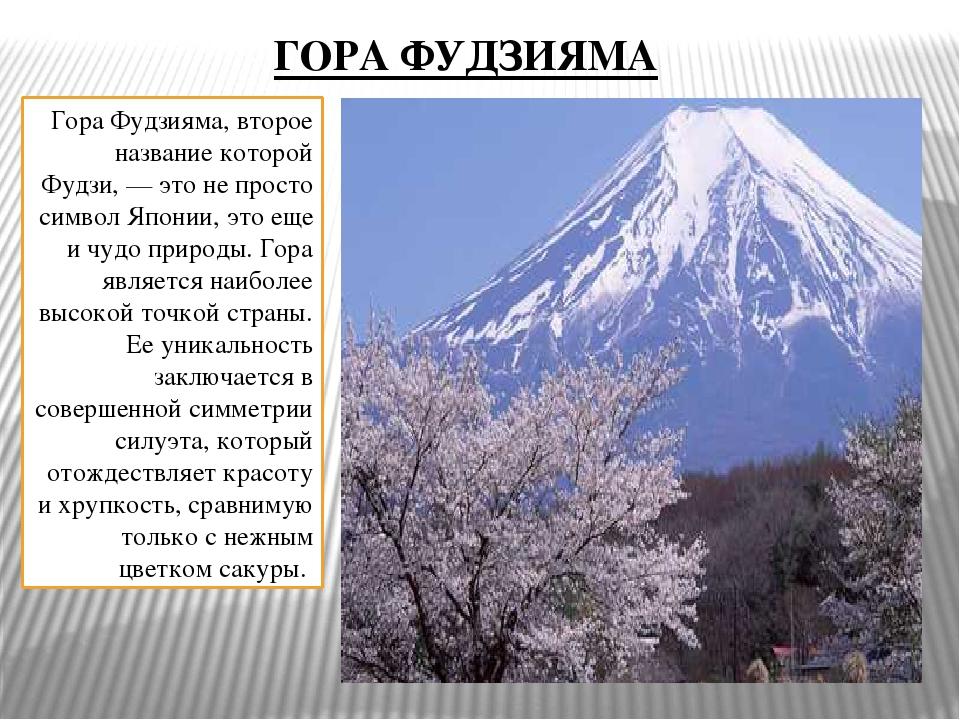 ГОРА ФУДЗИЯМА Гора Фудзияма, второе название которой Фудзи, — это не просто с...
