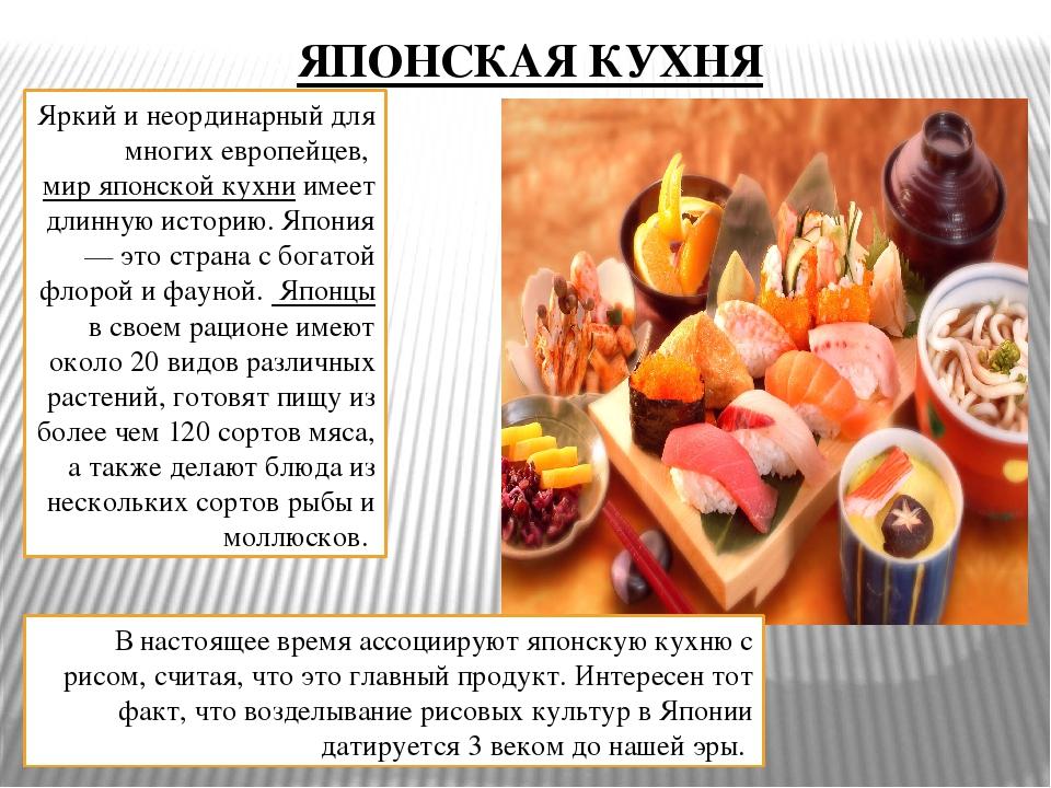 ЯПОНСКАЯ КУХНЯ Яркий и неординарный для многих европейцев,мир японской кухни...