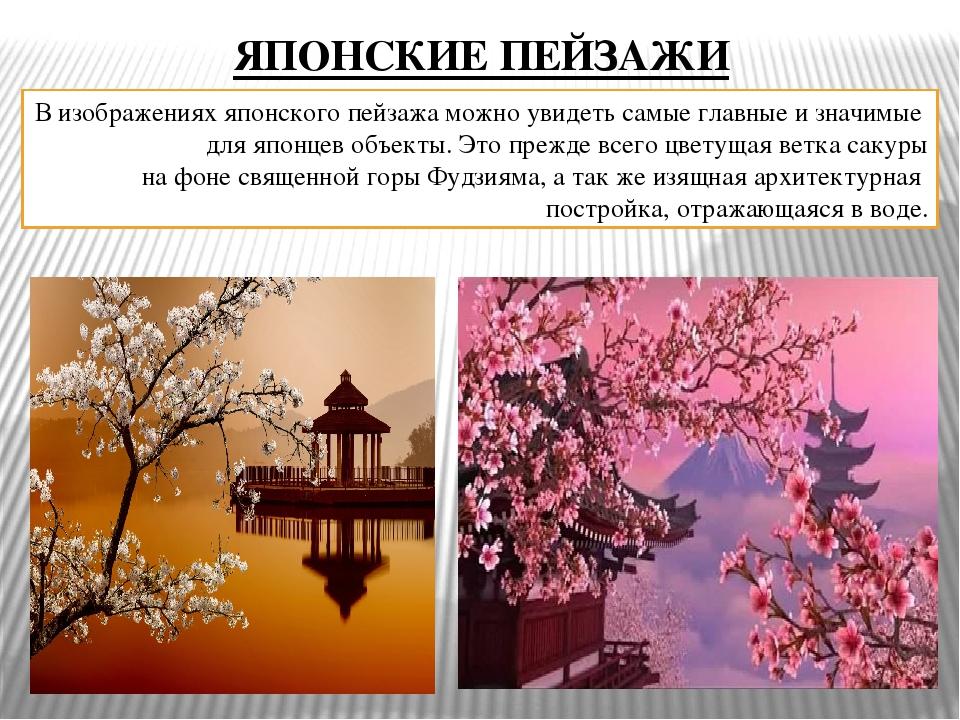ЯПОНСКИЕ ПЕЙЗАЖИ В изображениях японского пейзажа можно увидеть самые главные...