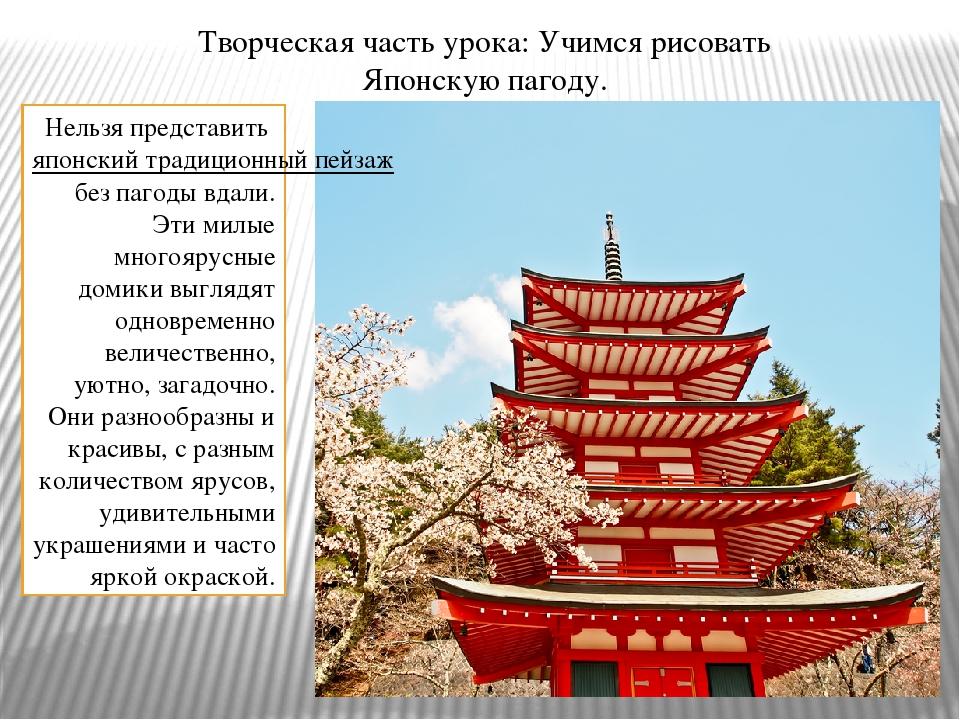 Нельзя представитьяпонский традиционный пейзажбез пагоды вдали. Эти милые м...