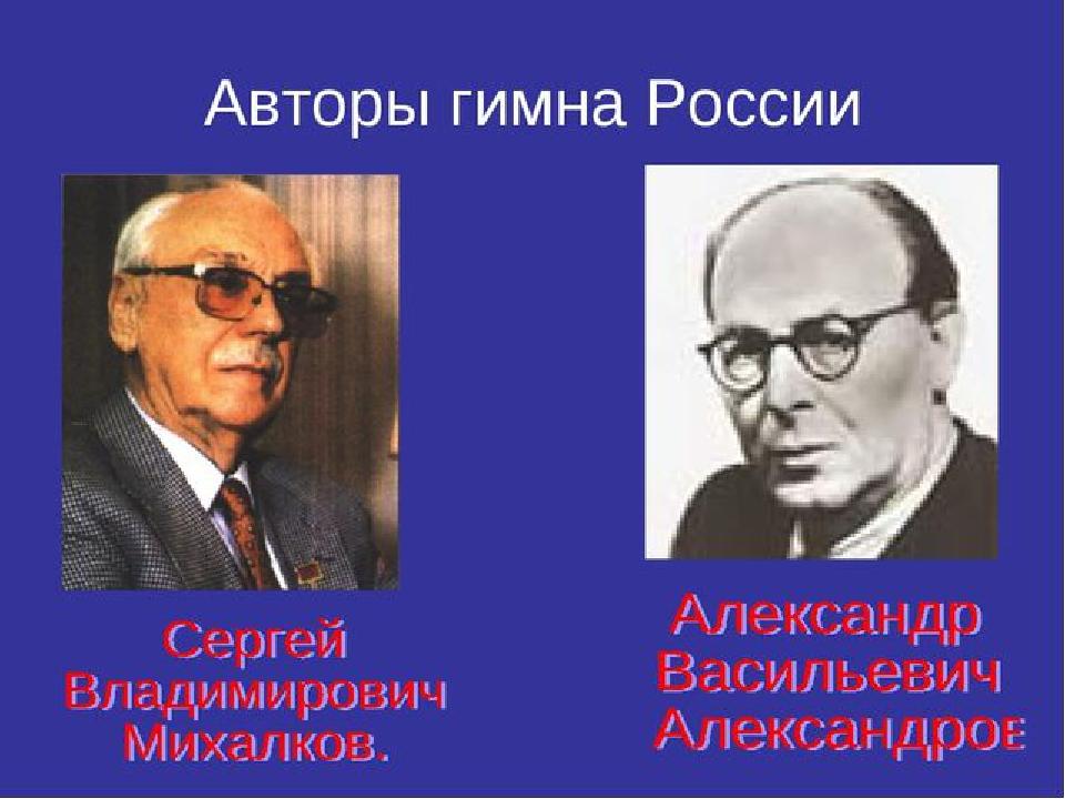 теле: причины гимн россии музыка автор лошадью