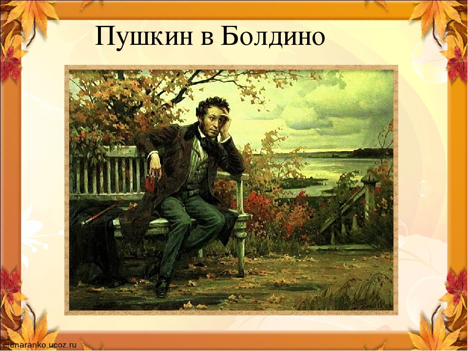 знаменательного пушкин в болдино с картинками добавлять
