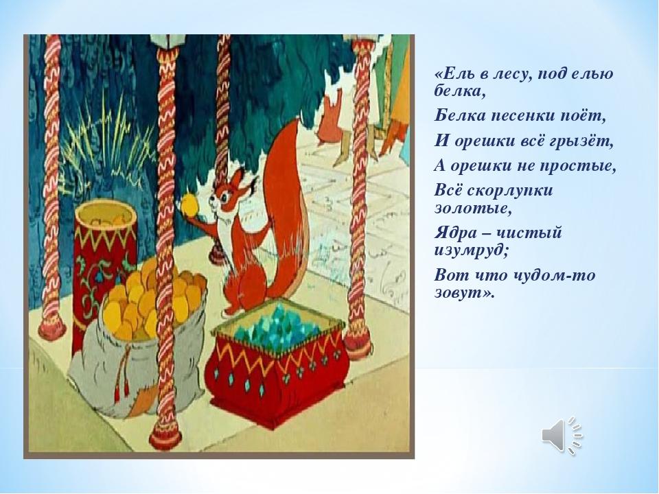 сказка о царе салтане стихи про белочку неинфекционная