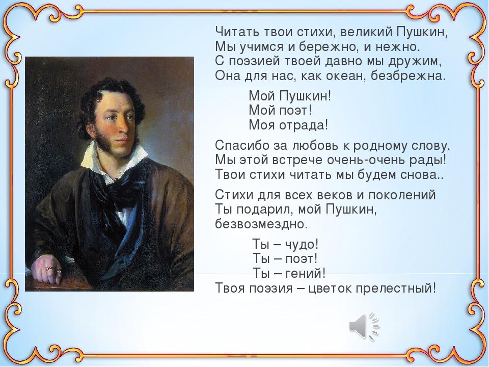 использовать все стихи александр пушкин и фото его зубные импланты имеют