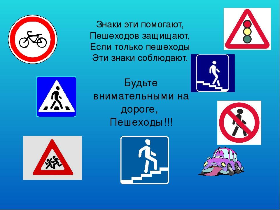 Знаки которые нас окружают картинки