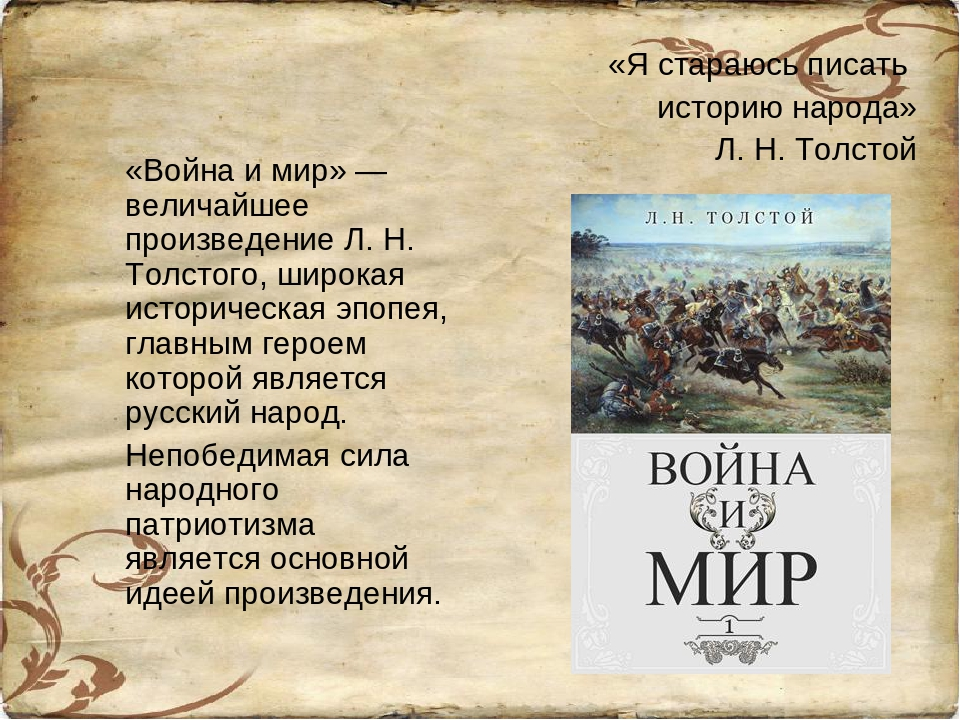Презентация по литературе на тему изучение романа лнтолстого война и мир