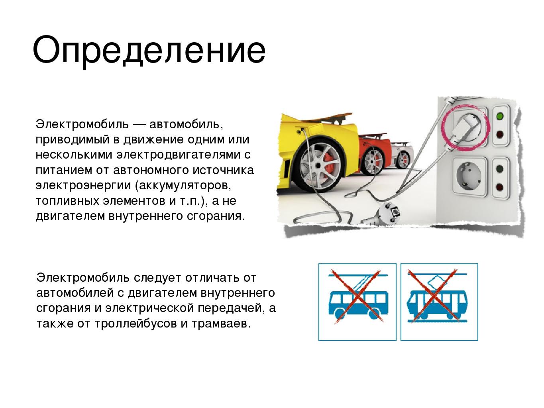 Определение Электромобиль следует отличать от автомобилей с двигателем внутре...