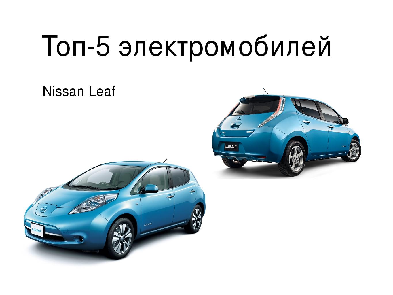 Топ-5 электромобилей Nissan Leaf