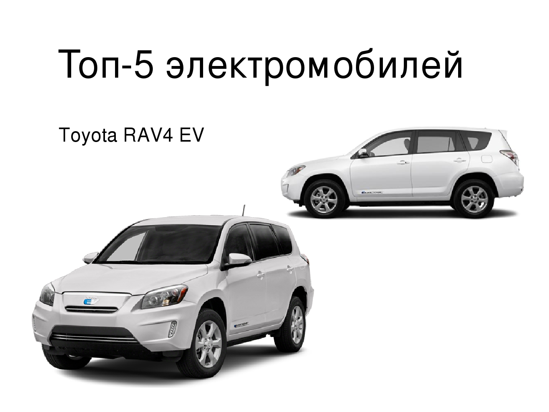 Топ-5 электромобилей Toyota RAV4 EV