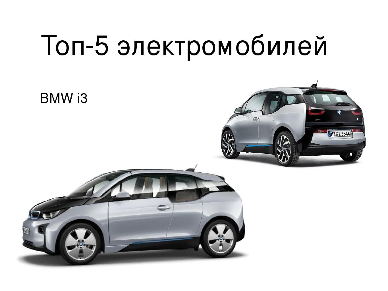 BMW i3 Топ-5 электромобилей