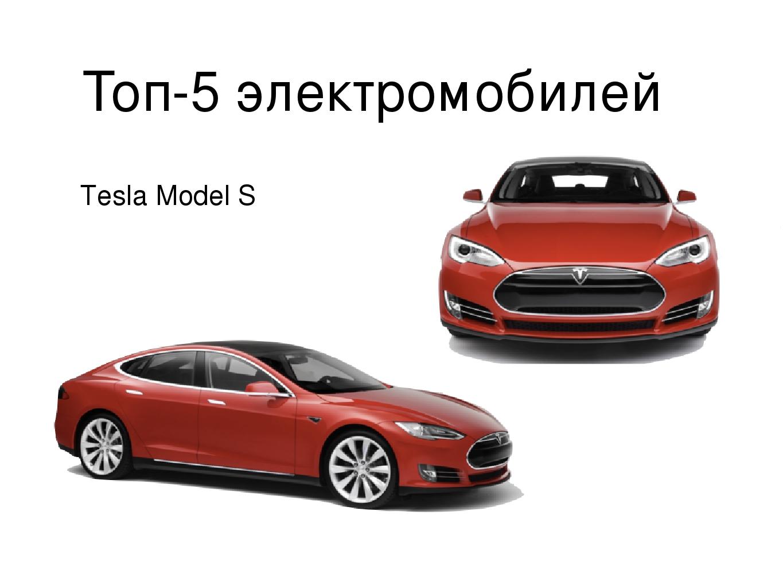Топ-5 электромобилей Tesla Model S