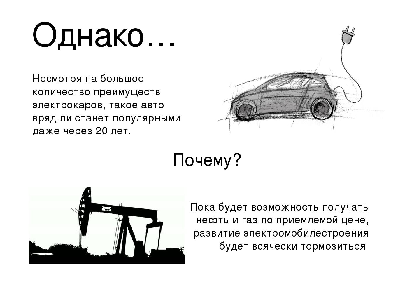 Однако… Несмотря на большое количество преимуществ электрокаров, такое авто в...
