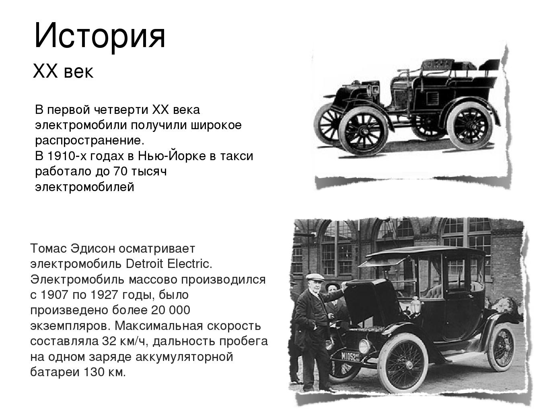 История В первой четверти XX века электромобили получили широкое распростране...