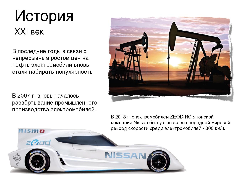 В последние годы в связи с непрерывным ростом цен на нефть электромобили внов...