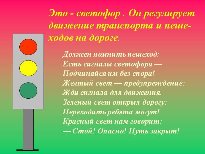снижает стихи красный желтый зеленый такие