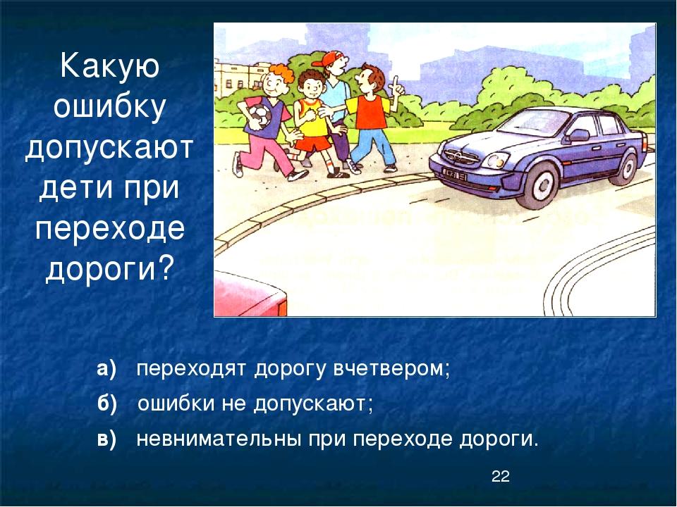Вопросы по пдд для детей с картинками с ответами