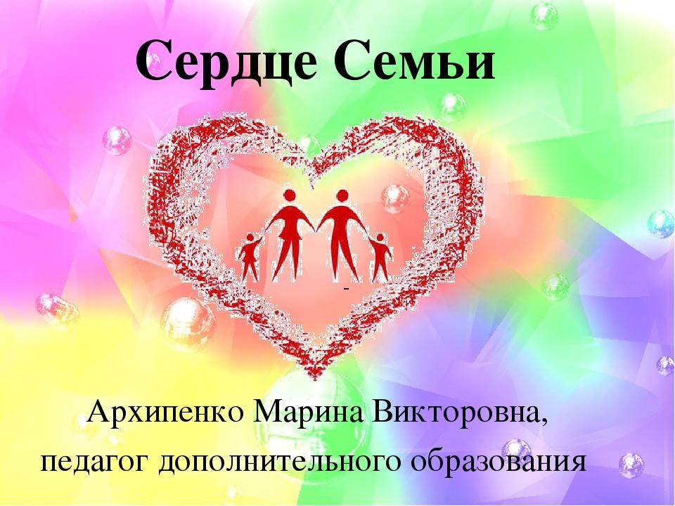 Сердце Семьи Архипенко Марина Викторовна, педагог дополнительного образования