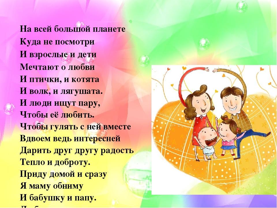 На всей большой планете Куда не посмотри И взрослые и дети Мечтают о любви И...