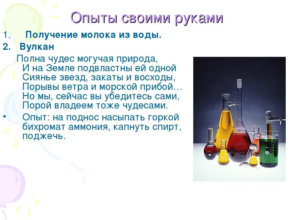 Внеклассное мероприятие по химии чудеса своими руками