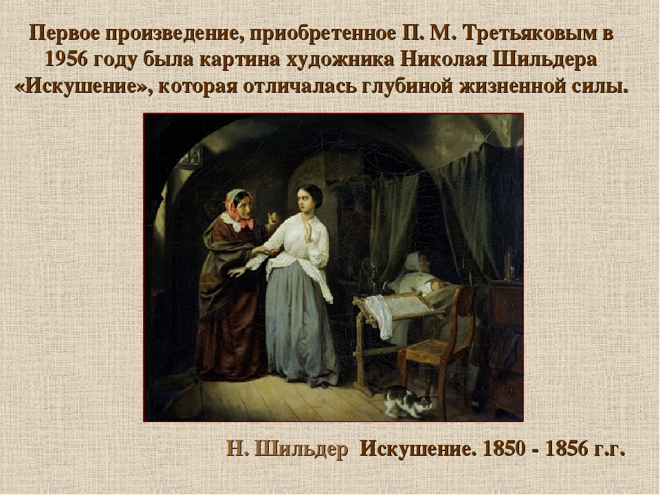 Третьяковская галерея картинки с описанием