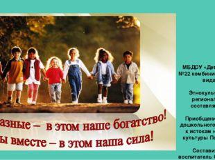 МБДОУ «Детский сад №22 комбинированного вида» Этнокультурное региональное со