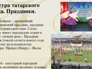 Культура татарского народа. Праздники. Навруз Байрам – древнейший земледельче