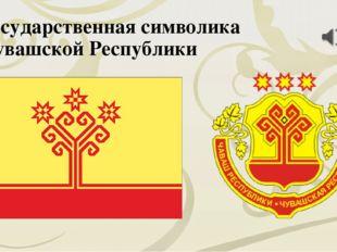 Государственная символика Чувашской Республики