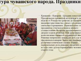 Культура чувашского народа. Праздники. Крещение - Кашарни - праздник новогодн