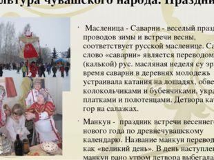 Культура чувашского народа. Праздники. Масленица - Cаварни - веселый праздник