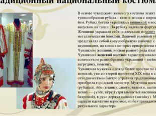 Традиционный национальный костюм. В основе чувашского женского костюма лежит