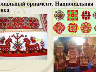 Национальный орнамент. Национальная вышивка