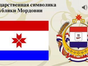 Государственная символика Республики Мордовии