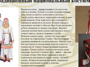 Традиционный национальный костюм. Основа костюма – панар и понкст (по-простом