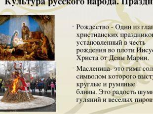 Культура русского народа. Праздники. Рождество - Один из главных христианских
