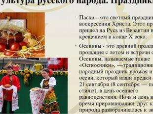 Культура русского народа. Праздники. Пасха – это светлый праздник воскресения