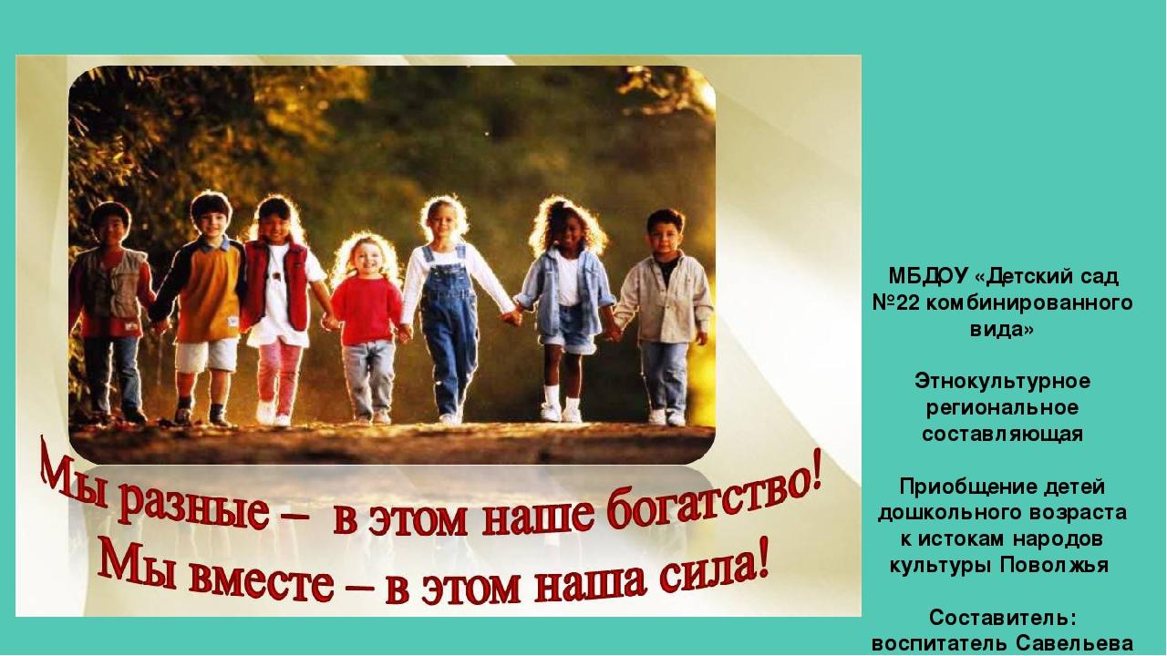 МБДОУ «Детский сад №22 комбинированного вида» Этнокультурное региональное со...
