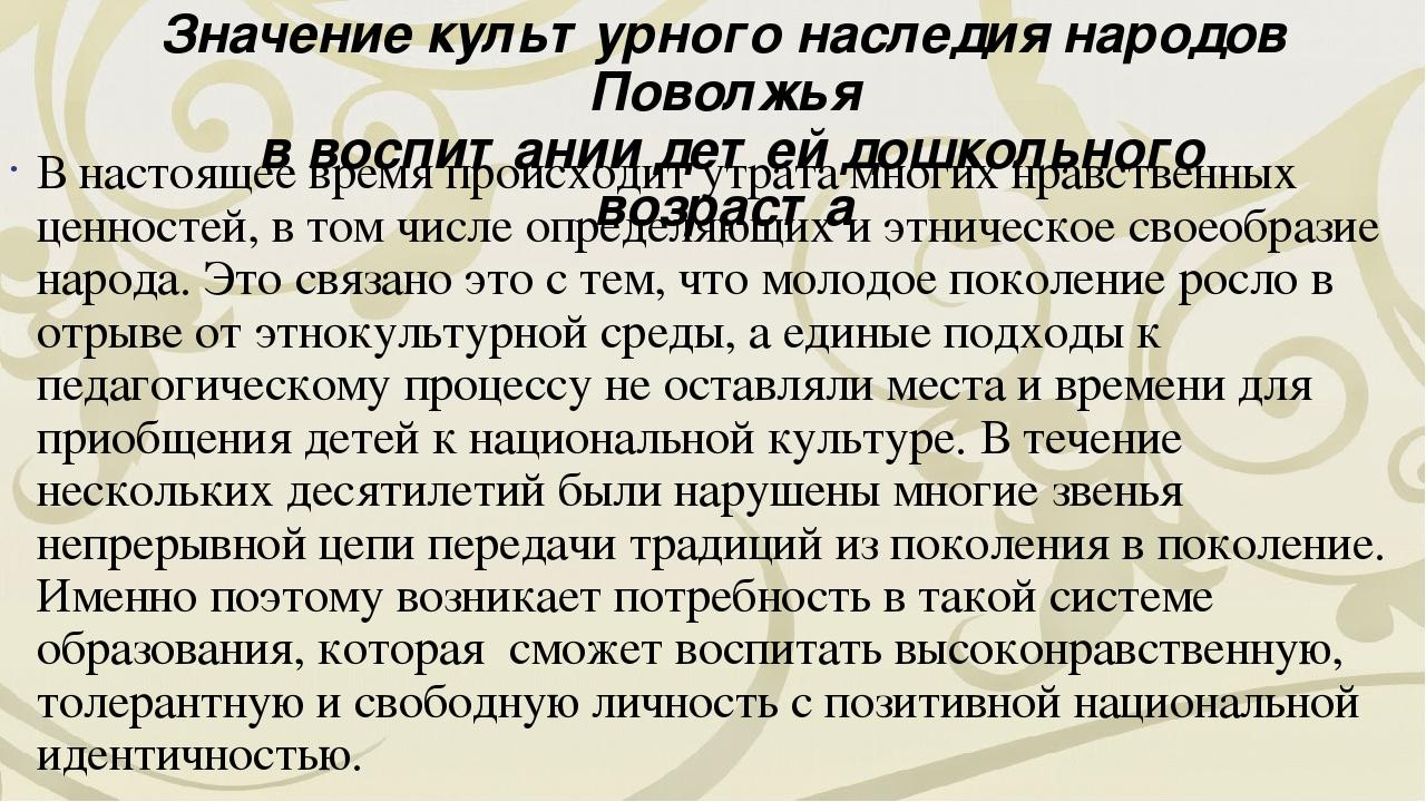 Значение культурного наследия народов Поволжья в воспитании детей дошкольного...