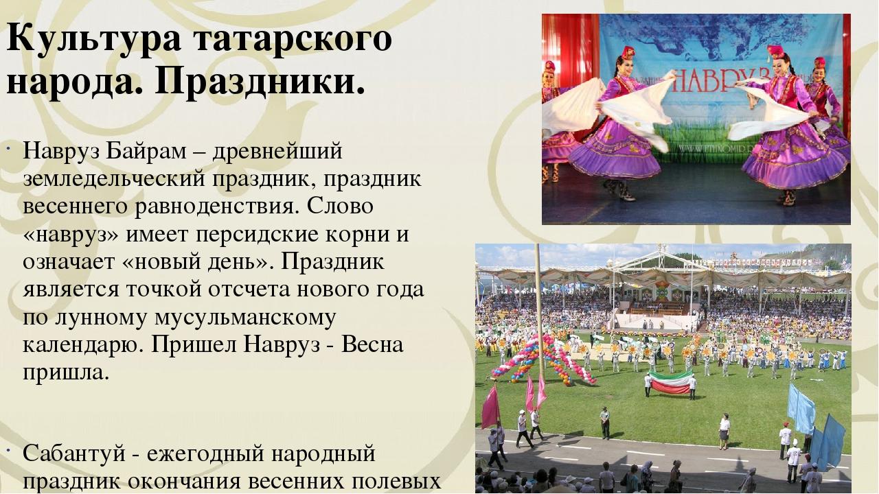Культура татарского народа. Праздники. Навруз Байрам – древнейший земледельче...