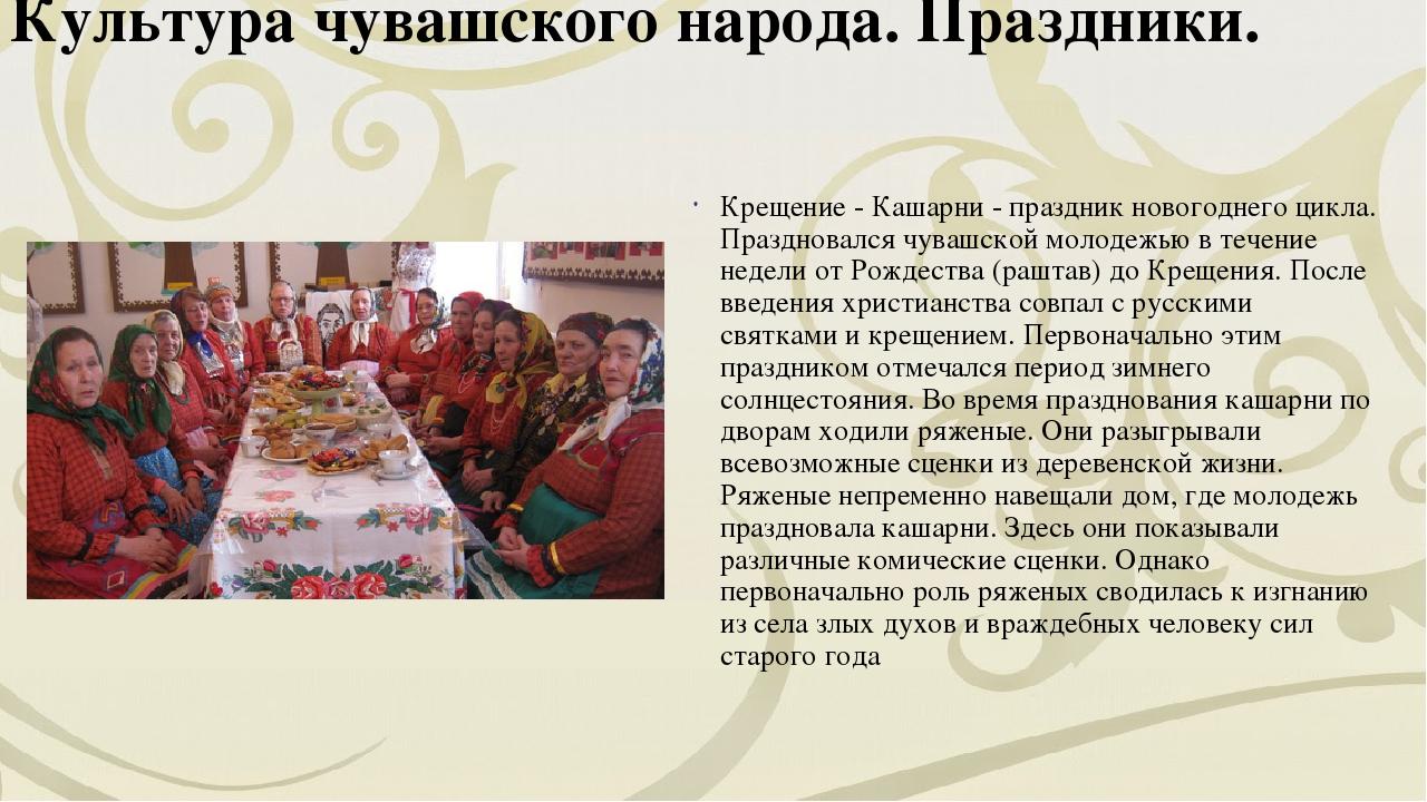 Культура чувашского народа. Праздники. Крещение - Кашарни - праздник новогодн...